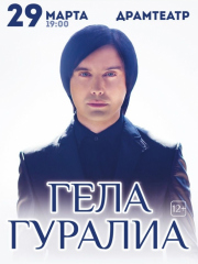 Гела Гуралия