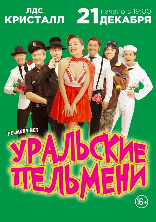Шоу уральские пельмени воронеж купить билеты афиша ставрополь театр январь